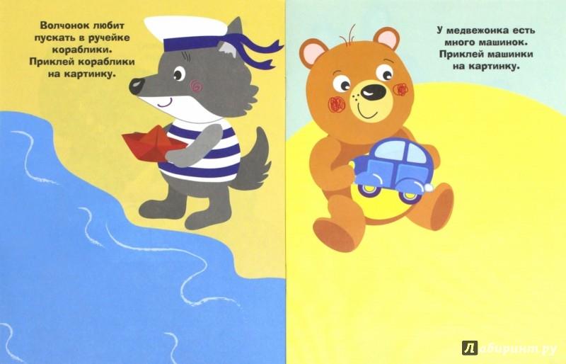 Иллюстрация 1 из 44 для Наклейки для самых маленьких. Выпуск 13. Крокодильчик | Лабиринт - игрушки. Источник: Лабиринт
