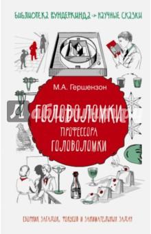 Головоломки профессора Головоломки. Сборник загадок, фокусов и занимательных задач