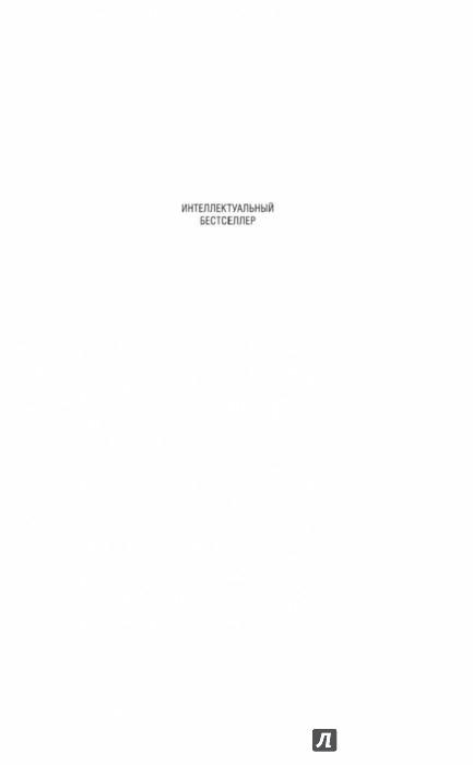 Иллюстрация 1 из 24 для Пожирательница грехов - Маргарет Этвуд | Лабиринт - книги. Источник: Лабиринт