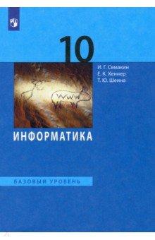 Информатика. 10 класс. Учебник. Базовый уровень. ФГОС информатика учебное пособие
