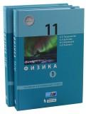 Физика. 11 класс. Учебник. Базовый и углубленный уровни. Комплект в 2-х частях. ФГОС