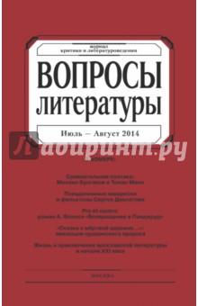 Журнал Вопросы Литературы № 4. 2014 3 4 журнал закрытая школа