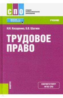 Трудовое право (для СПО). Учебник е в магницкая трудовое право