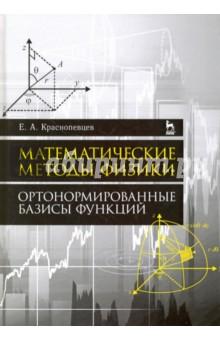 Математические методы физики. Ортонормированные базисы функций