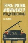 Теория и практика аккомпанемента. Методические основы. Учебное пособие