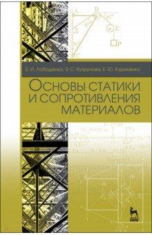 Основы статики и сопротивления материалов. Учебное пособие