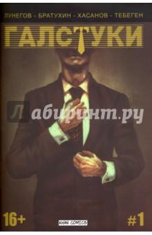 Галстуки. №1 галстуки