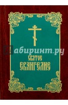 Святое Евангелие (карманный формат) святое евангелие богослужебное на церковнославянском языке