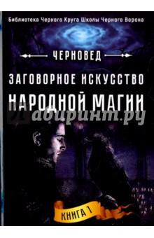 Заговорное искусство народной магии. Книга 1 практики славянских чаровниц