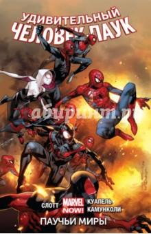Удивительный Человек-Паук. Том 3. Паучьи миры 76057 человек паук последний бой воинов паутины