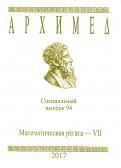 Архимед. Специальный выпуск 94. Математическая регата - VII.2017 г.