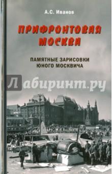 Прифронтовая Москва. Памятные зарисовки юного москвича фото
