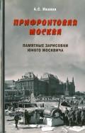Прифронтовая Москва. Памятные зарисовки юного москвича