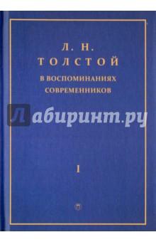 Л.Н. Толстой в воспоминаниях современников. Сборник. В 2-х томах. Том 1 биографии и мемуары