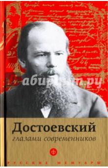 Достоевский глазами современников