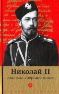 Николай II глазами современников. Антология