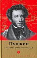 Пушкин глазами современников. Антология