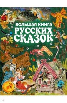 Большая книга русских сказок книги издательство аст большая новогодняя книга