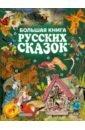 Большая книга русских сказок толстой а к большая книга русских сказок все самые великие русские сказки