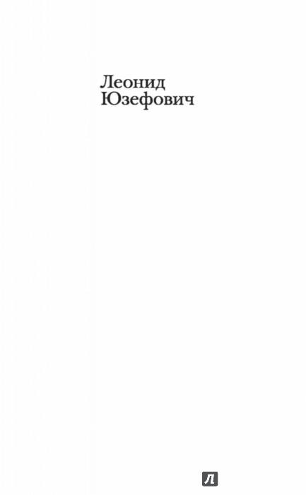 Иллюстрация 1 из 14 для Казароза - Леонид Юзефович | Лабиринт - книги. Источник: Лабиринт