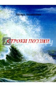 Антипенко Эдуард Сафронович » Строки поэзии