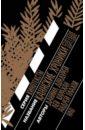 Каннские хроники. 2006-2016. Диалоги, Плахов Андрей Степанович,Дондурей Даниил,Карахан Лев