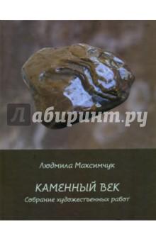 Каменный век (Спутник+) Актюбинский Куплю Продам