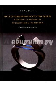 Русское ювелирное искусство ХХ века в контексте европейских художественных тенденций. 1920-2000 гг