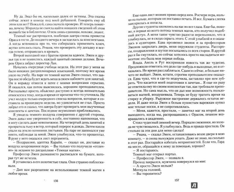 Иллюстрация 1 из 17 для Научите меня летать - Ольга Шерстобитова | Лабиринт - книги. Источник: Лабиринт
