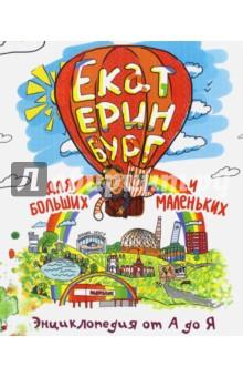 Екатеринбург для больших и маленьких. Энциклопедия от А до Я аккумулятор в городе екатеринбург