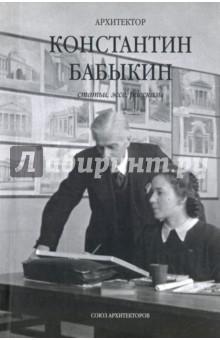 Архитектор Константин Бабыкин. Все о нем хозяин уральской тайг