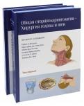 Общая оториноларингология. Хирургия головы и шеи. В 2-х томах