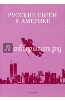 Русские евреи в Америке. Книга 15 русские евреи в америке книга 15