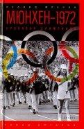 Мюнхен-1972. Кровавая Олимпиада