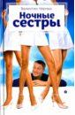 Черных Валентин Константинович Ночные сестры брукс д ночные сумасбродства