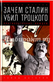 Зачем Сталин убил Троцкого. Противостояние вождей алексей щербаков сталин против троцкого