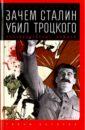Зачем Сталин убил Троцкого. Противостояние вождей, Млечин Леонид Михайлович