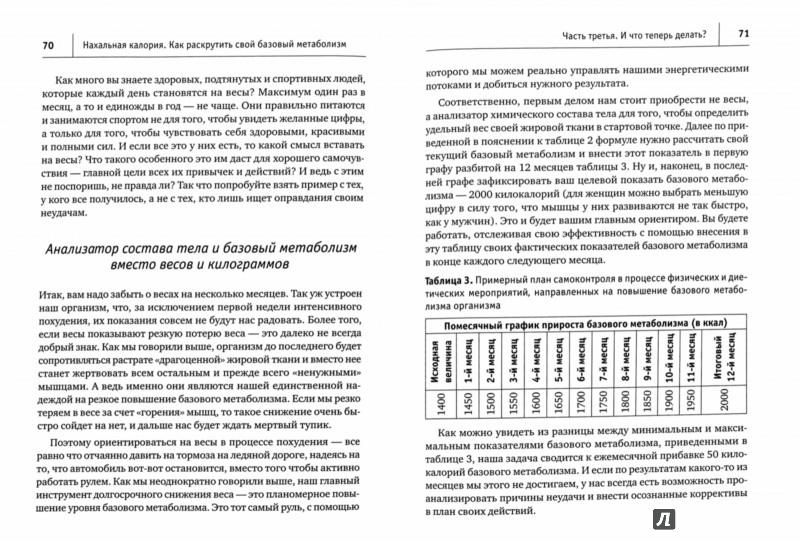 Иллюстрация 1 из 25 для Нахальная калория. Как раскрутить свой базовый метаболизм - Юрий Гичев | Лабиринт - книги. Источник: Лабиринт