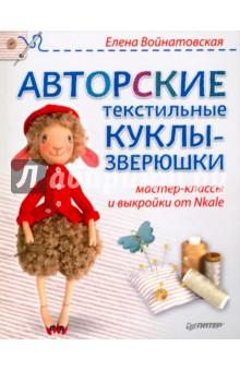 Авторские текстильные куклы-зверюшки. Мастер-классы и выкройки от Nkale питер комплект из 3 книг мастер классы от nkale