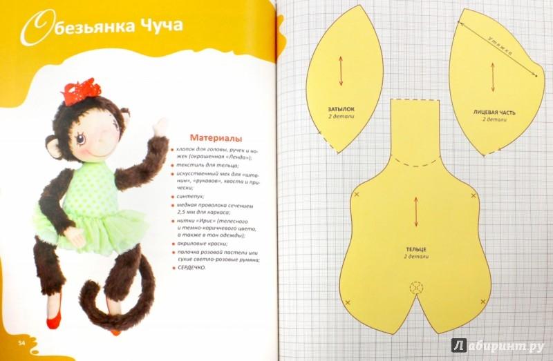 Иллюстрация 1 из 18 для Авторские текстильные куклы-зверюшки. Мастер-классы и выкройки от Nkale - Елена Войнатовская   Лабиринт - книги. Источник: Лабиринт