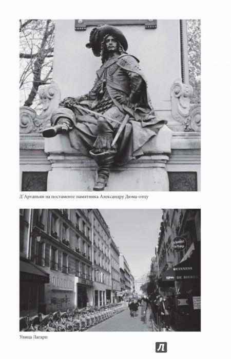 Иллюстрация 1 из 21 для Прогулки по Парижу. В двух книгах. Книга I. Левый берег и острова - Борис Носик | Лабиринт - книги. Источник: Лабиринт