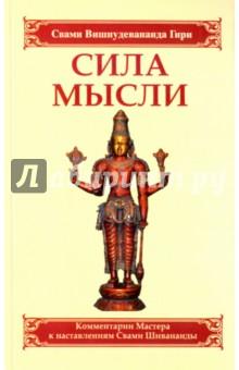 Сила мысли. Сборник устных комментариев Мастера к наставлениям Свами Шивананды адвайта в россии