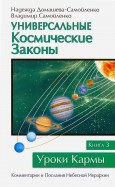 Универсальные космические законы. Книга 3