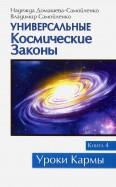 Универсальные космические законы. Книга 4. Комментарии и послания Небесной Иерархии
