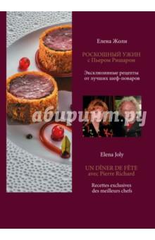 Роскошный ужин с Пьером Ришаром. Эксклюзивные рецепты от лучших шеф-поваров кухня гурмана изысканные рецепты от лучших поваров