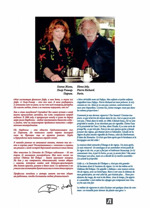 Иллюстрация 1 из 14 для Роскошный ужин с Пьером Ришаром. Эксклюзивные рецепты от лучших шеф-поваров - Елена Жоли | Лабиринт - книги. Источник: Лабиринт