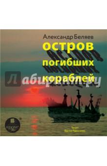 Остров погибших кораблей (CDmp3)