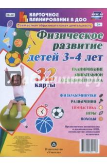 Физическое развитие детей 3-4 лет. Планирование двигательной деятельности на год. Игры. ФГОС ДО