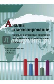 Анализ и моделирование мировой и страновой динамики. Экономические и политические процессы