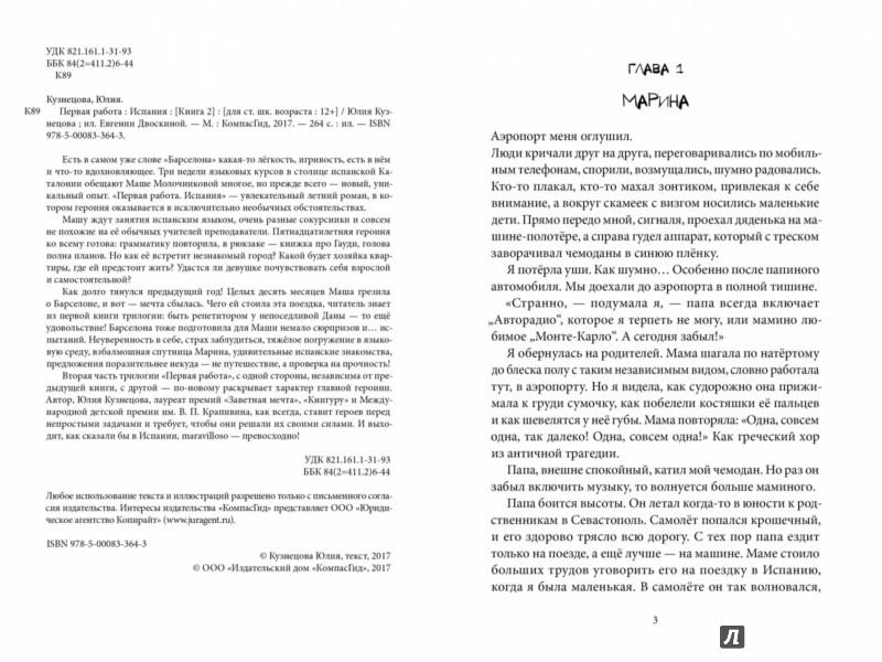 Иллюстрация 1 из 48 для Первая работа. Испания - Юлия Кузнецова | Лабиринт - книги. Источник: Лабиринт